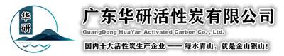 广东华研活性炭制造厂