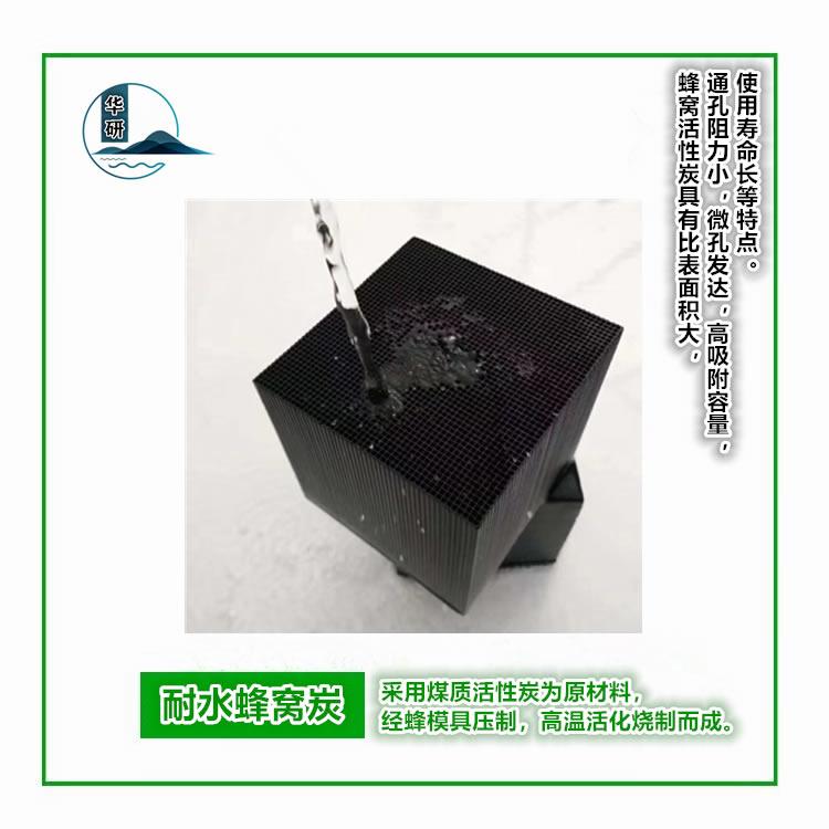 耐水蜂窝炭100mm