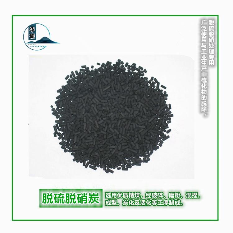 脱硫脱硝专用炭