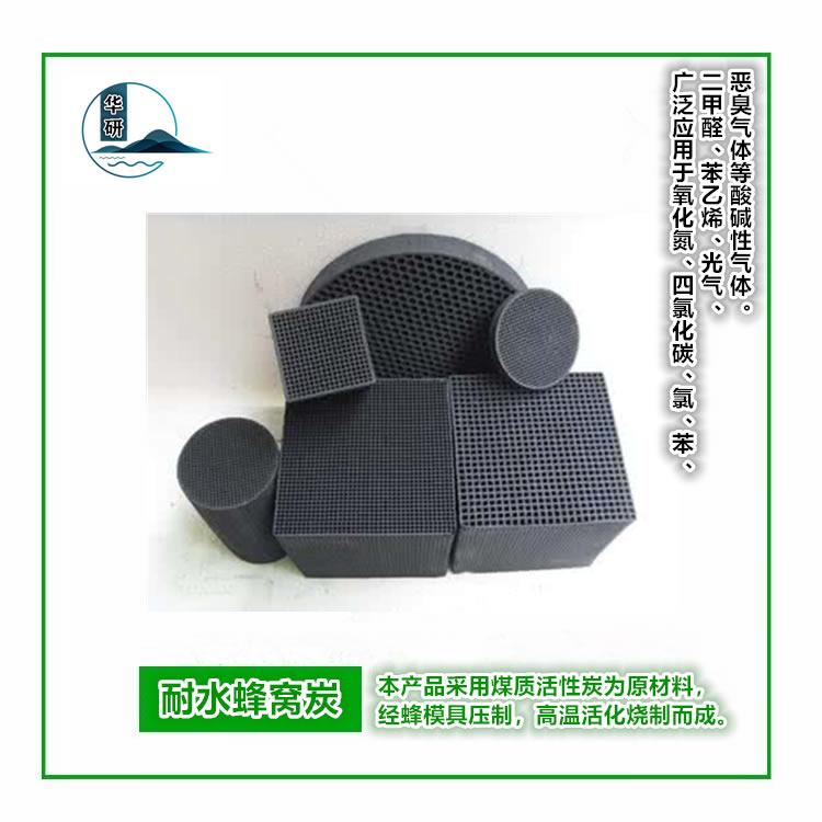 定制型蜂窝活性炭