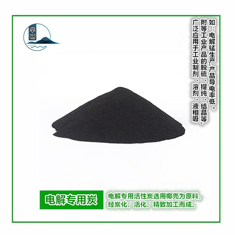 电解系列专用炭
