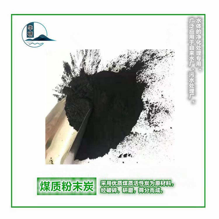 煤质粉末炭